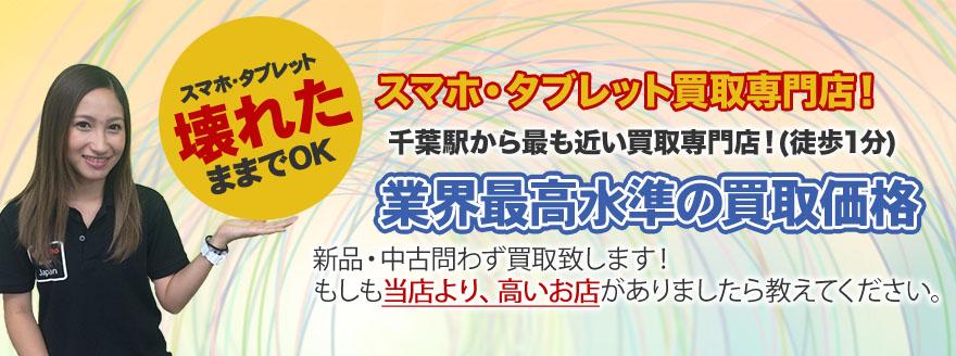 千葉市でiPhone高額買取り致します!【iPhoneBuyerJapan】